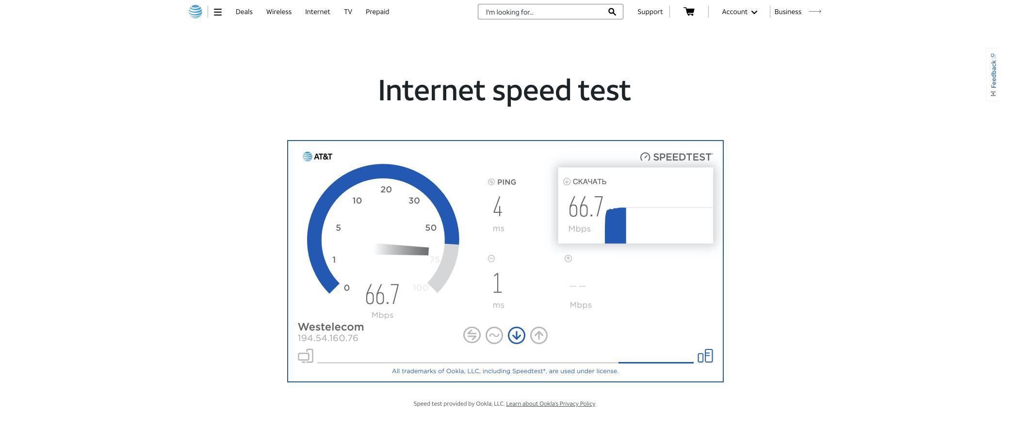 Ookla Speed Test Online